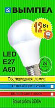 Cветодиодная лампа А60, 12Вт, Е27, 4000К