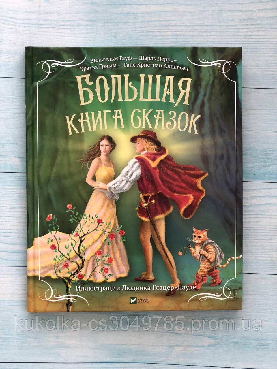 « Большая книга сказок » Издательство VIVAT