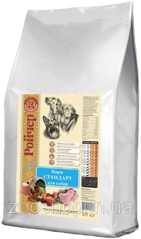 Сухой корм для собак Ройчер Стандарт 10 кг, фото 2