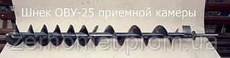 Шнек ОВУ-25 наростаючий