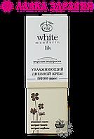 Увлажняющий дневной крем лифтинг-эффект серии Морские водоросли, 50 мл, White mandarin