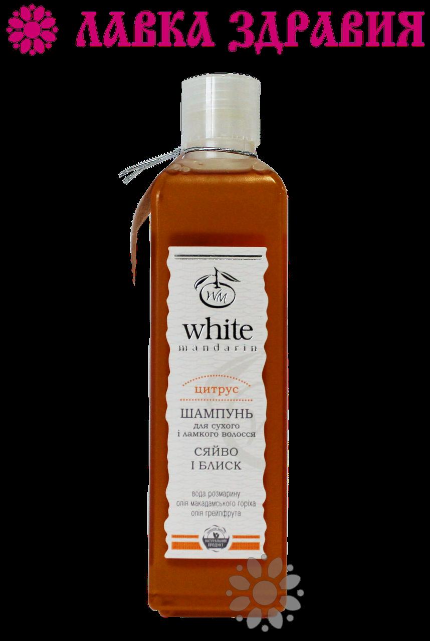 Шампунь для сухих и тонких волос Цитрус, 250 мл, White Mandarin