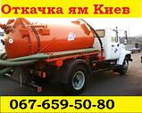 Прочистка труб канализации Киев,откачка ям, фото 7