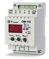 Новатек ОМ-110 ограничитель мощности, однофазный