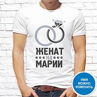"Футболка именная с принтом ""Женат на Марии"" Push IT"