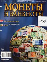 Журнальная серия Монеты и банкноты ДеАгостини №258 (№226) 1 фунт (Великобритания) 10 золотых солей (Перу)
