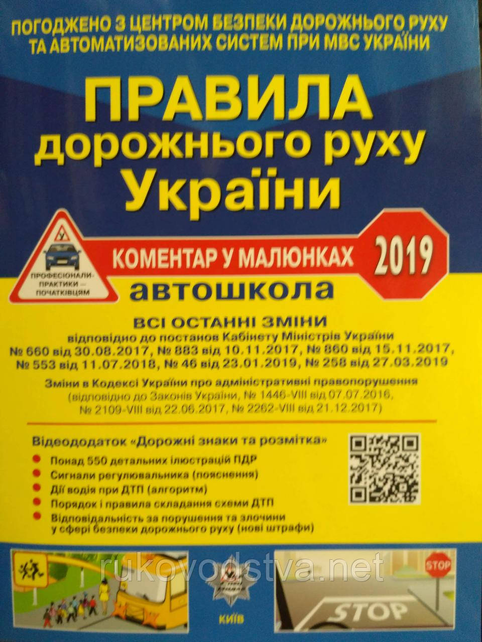 Правила дорожнього руху України, коментар в малюнках на газетному папері