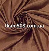 Атлас Обычный золотисто-коричневый АЛЫЕ ПАРУСА