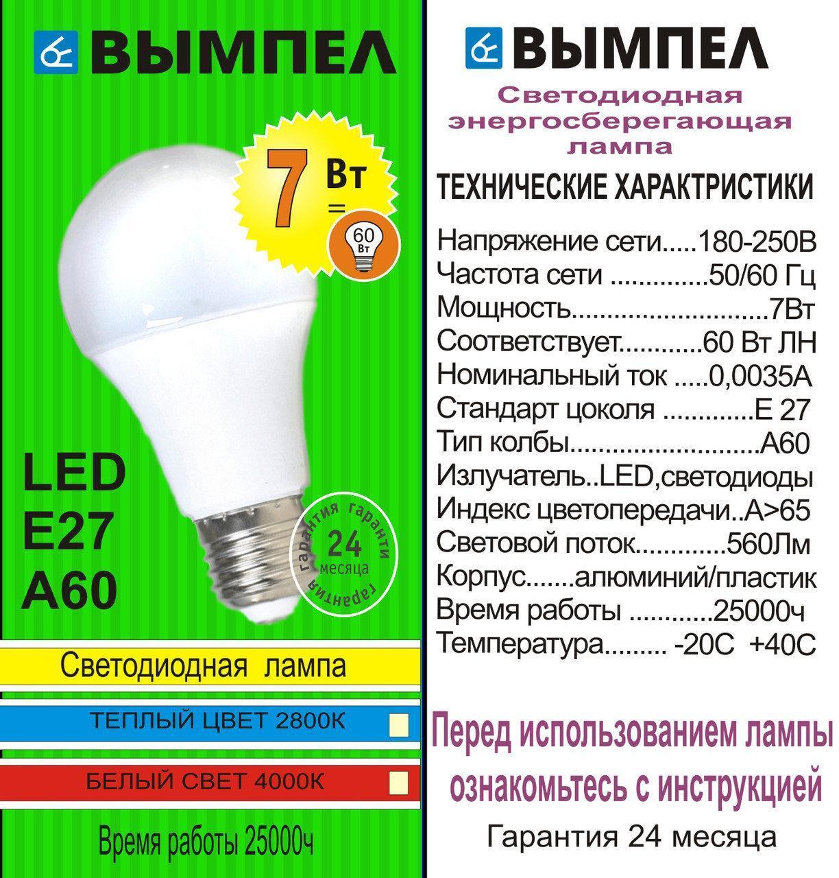 Светодиодная лампа 7Вт, с цоколем Е-27,2800К