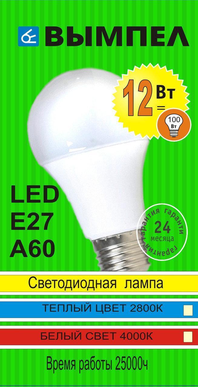 Cветодиодная лампа А60, 12Вт, Е27, 2800К