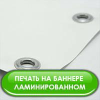 Печать баннера ламинированного -70 грн/кв.м