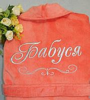 Махровый халат Бабушке оригинальный подарок на день рождения