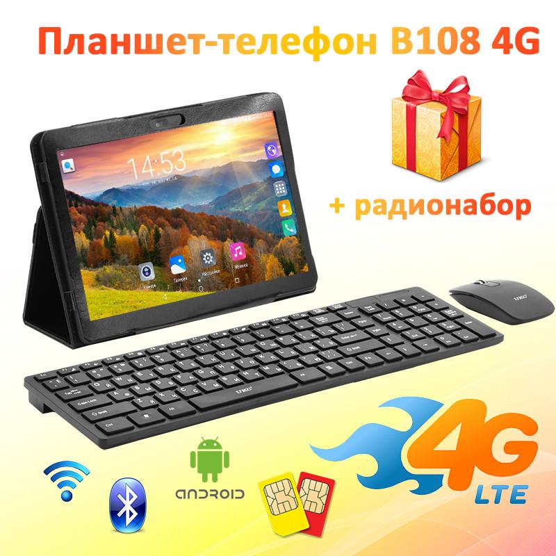 """Игровой Планшет B108 4G 10.1"""" IPS 2 GB RAM 16 GB ROM GPS + Радионабор(клавиатура+мышь), фото 1"""
