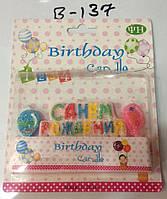 Свечи цветные для торта С Днем рождения
