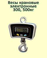 Весы крановые электронные 300, 500 кг, фото 1