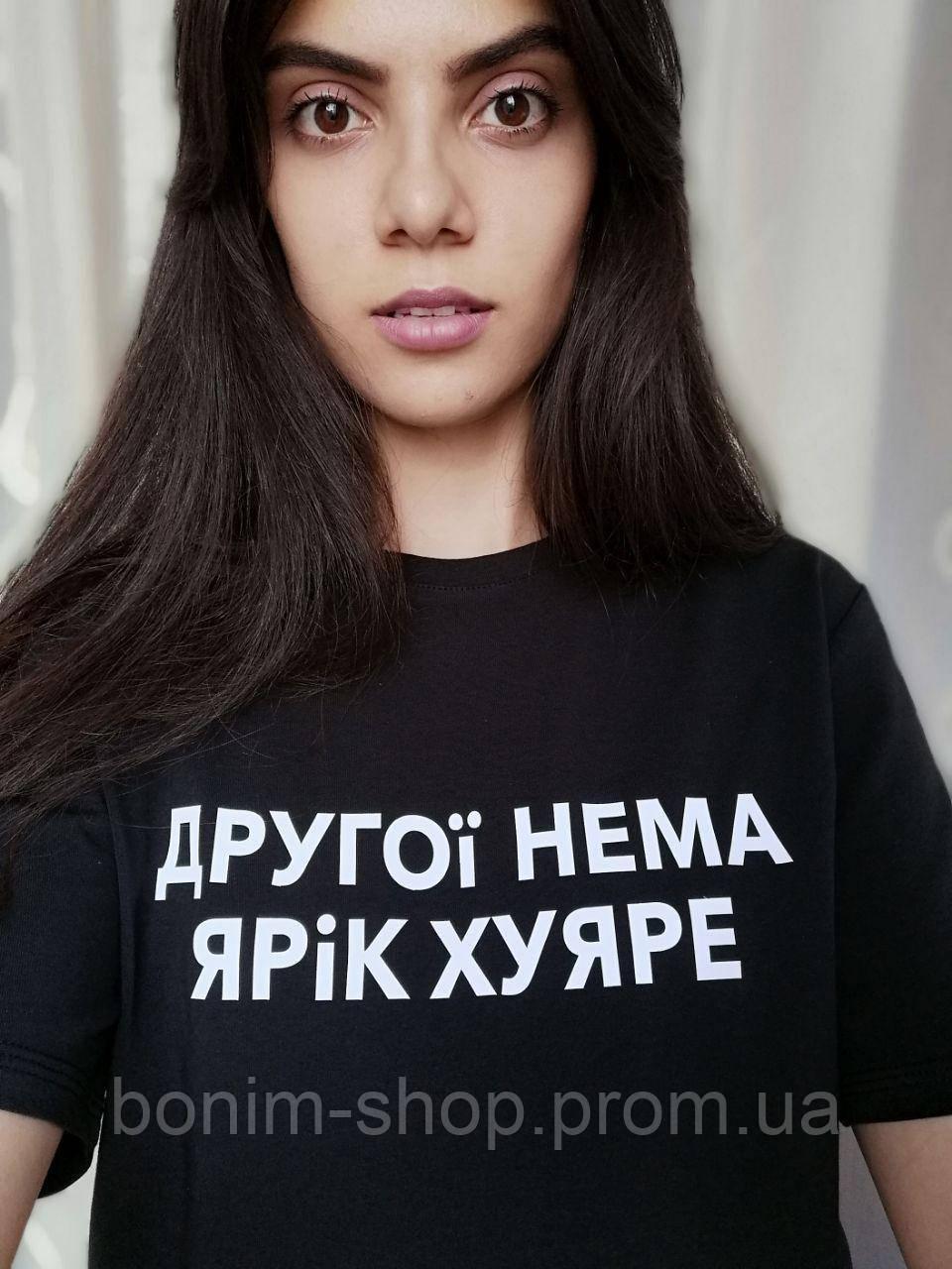 Черная женская футболка с принтом Другої неме Ярiк хуяре