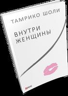 Книга Тамрико Шоли. Внутри женщины . хит новинка.