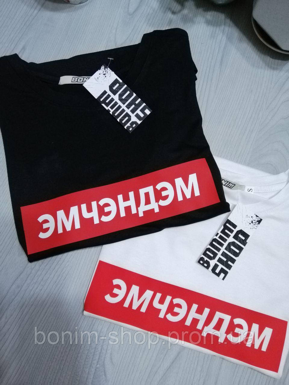 Женские футболки с принтом Эмчэндэм