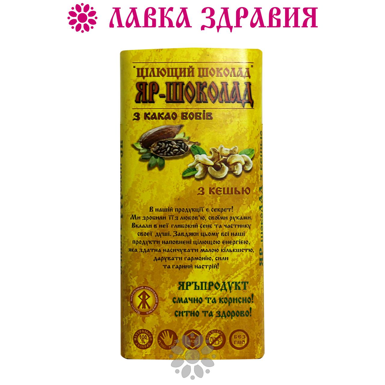 Яръ-шоколад с кешью, 100 г