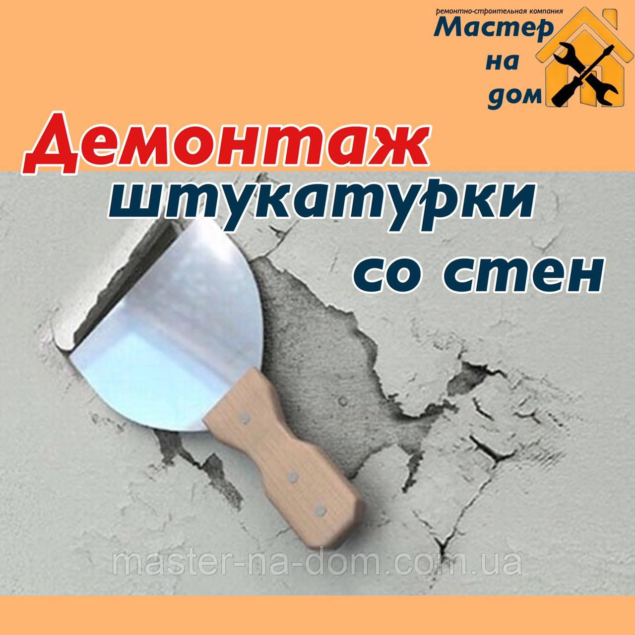 Снятие штукатурки со стен в Запорожье, фото 1