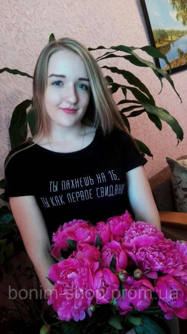 Черная женская футболка с принтом Ты пахнешь на 16, ты как первое свидание