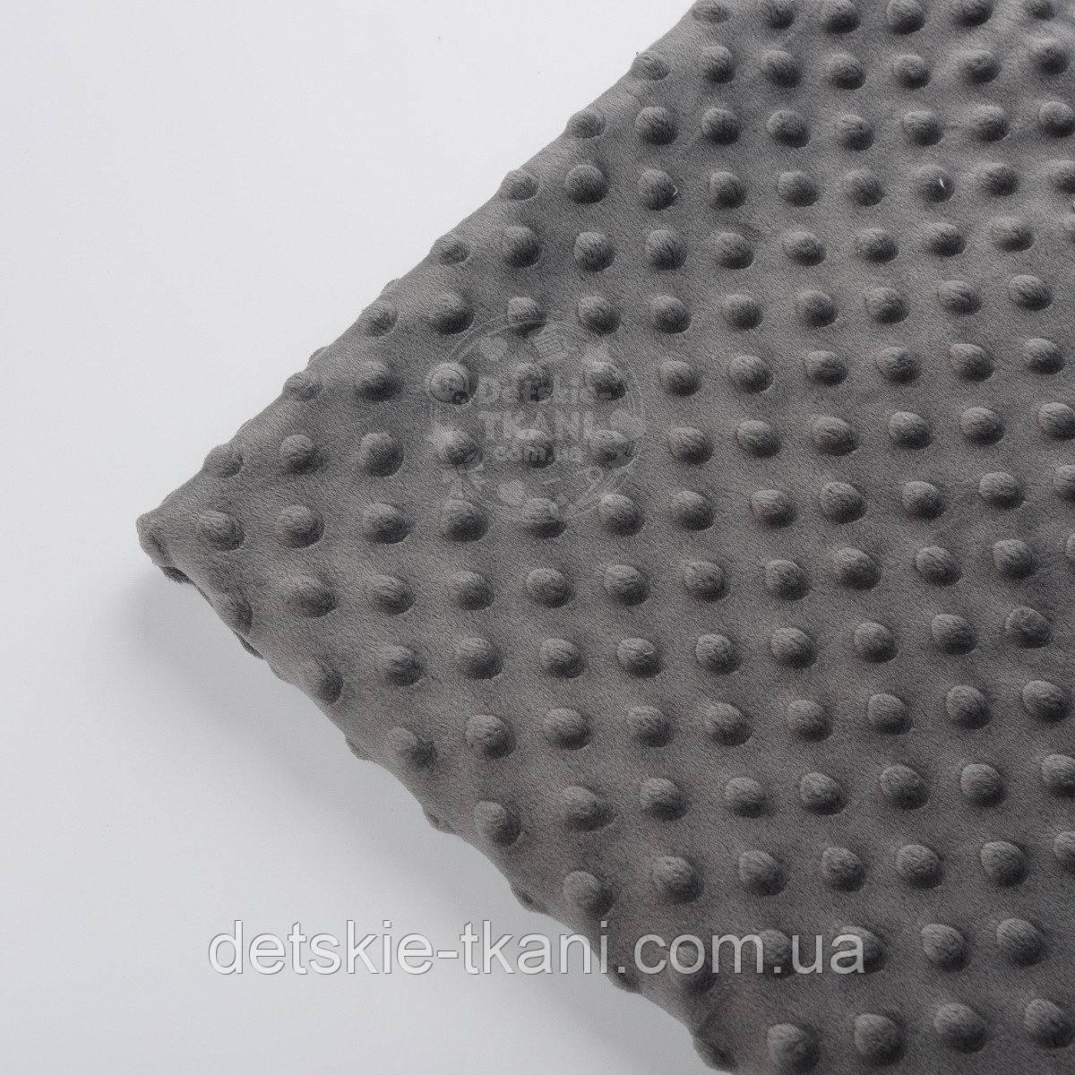 Лоскут плюша  minky тёмно-серого цвета, размер 70*80 см