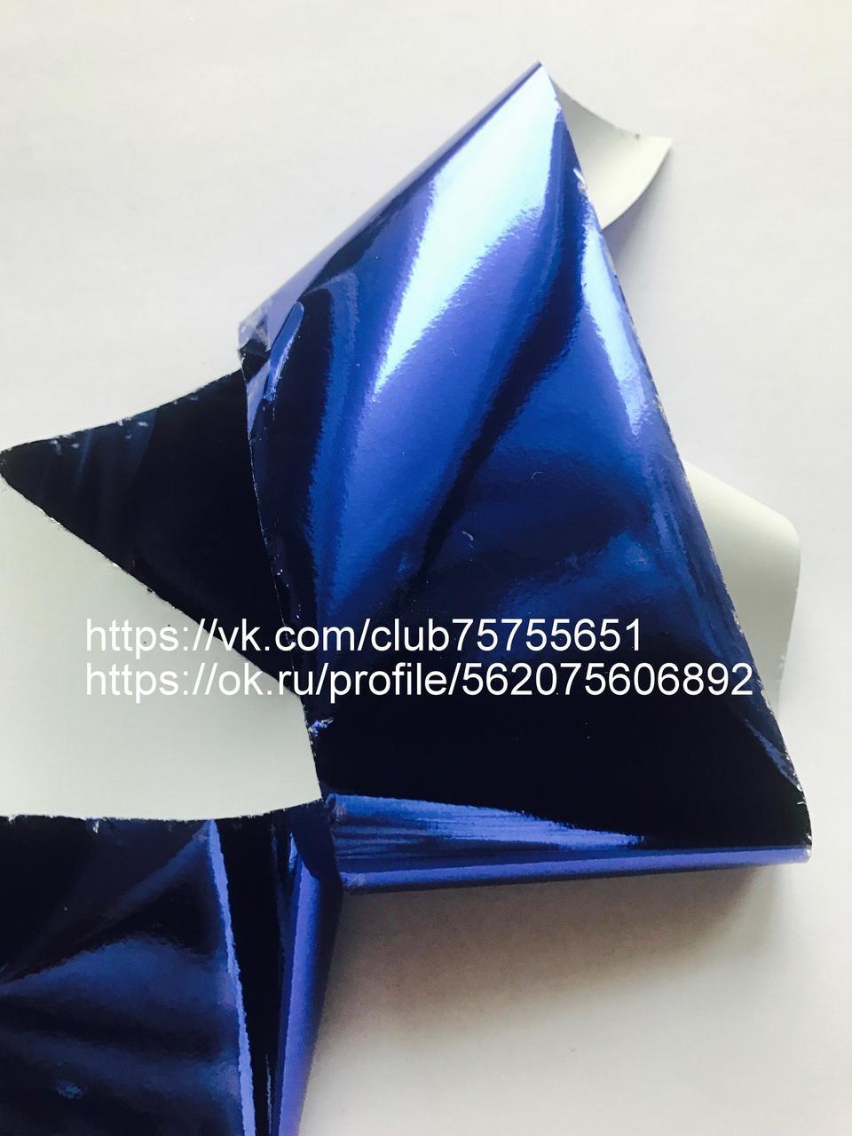 Фольга для ногтей темно-синяя глянец