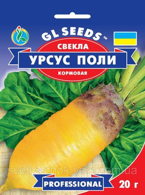 Свекла кормовая Урсус Поли гибрид среднеспелый рожайный лежкий устойчив к болезням, упаковка 20 г