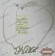 """Срібний іменний кулон """"Ніка"""" з ланцюжком"""