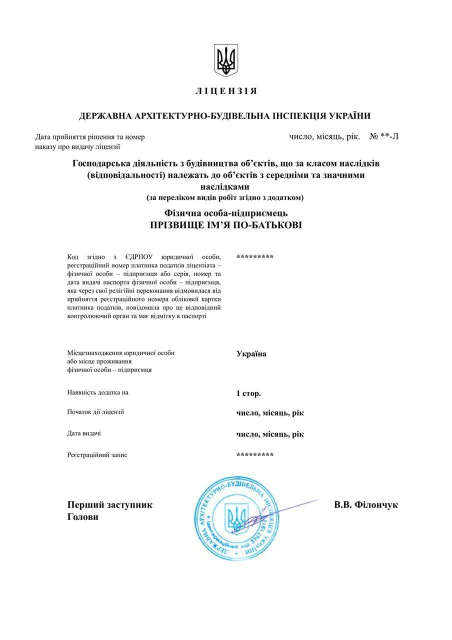 Строительная лицензия для ФОП