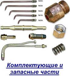 Запчасти к газосварочному оборудованию Донмет