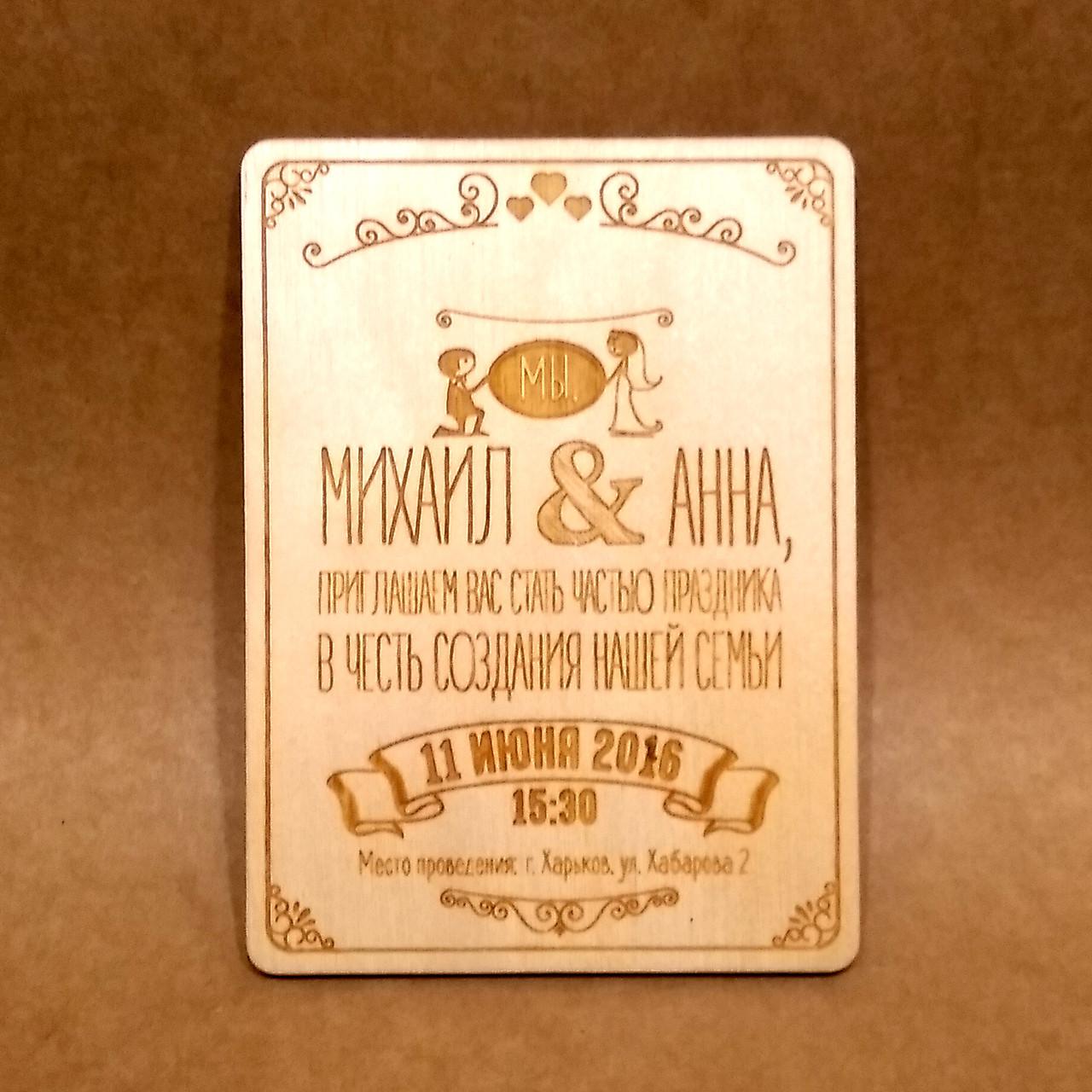 Приглашения на свадьбу из дерева. Оригинальные приглашения на свадьбу.