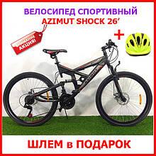 Акция! Спортивный велосипед 26 дюймов 18 рама Scorpion Azimut + подарок шлем. Велосипед азимут