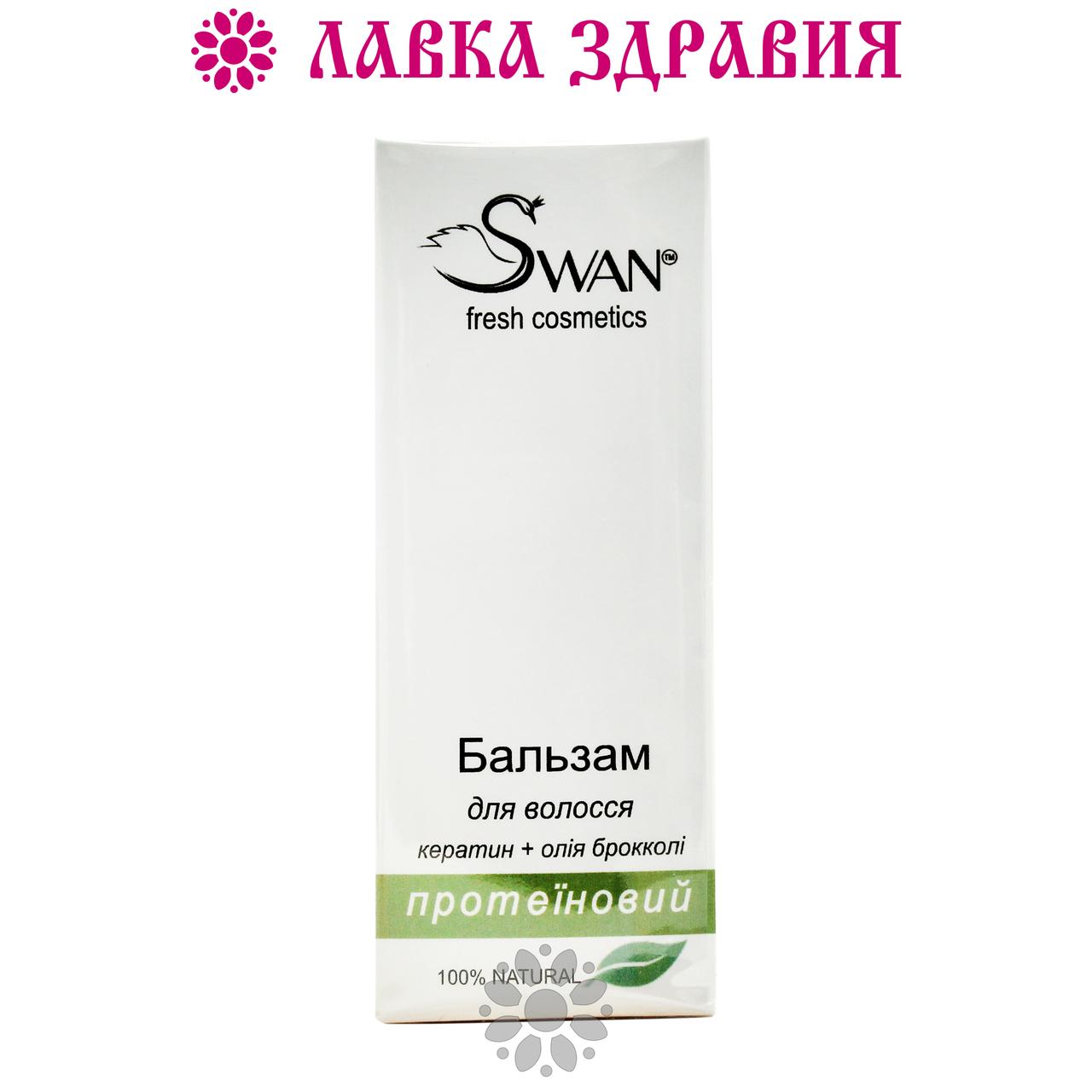 Бальзам для волос Протеиновый с кератином и маслом брокколи, 50 мл, Swan