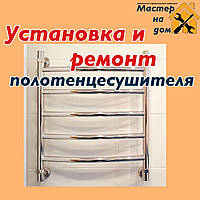 Установка и ремонт полотенцесушителя в Запорожье