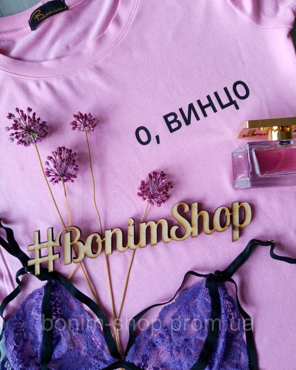 Розовая женская футболка с принтом О, винцо