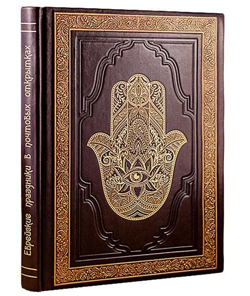 """Книга ілюстрована в шкіряній палітурці """"Єврейські свята в поштових листівках"""""""