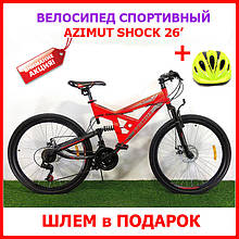 Велосипед азимут. Спортивный велосипед 26 дюймов 18 рама Scorpion Azimut+ подарок шлем. Аzimut велосипед