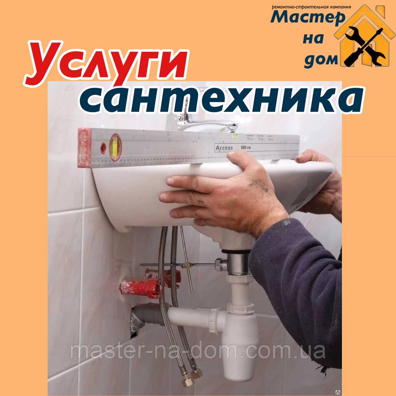 Услуги сантехника в Запорожье