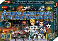 Набор настольных игр для мальчиков 12120005Р