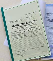 Технічний паспорт БТІ. Що повинний містити даний документ?