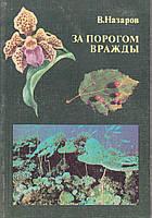 В.Назаров За порогом вражды