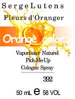 Духи 50 мл версия аромата (392) Fleurs d'Oranger Serge Lutens