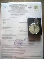 Секундомер СОСпр-2б с калибровкой УкрЦСМ