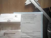 Штангенциркуль ШЦ -1-125 с поверкой  ,возможна калибровка в УкрЦСМ.