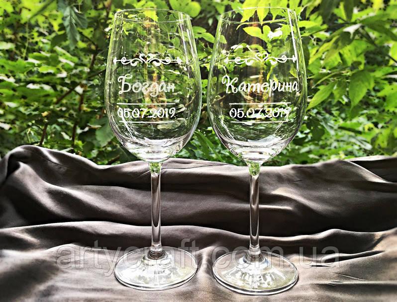 Бокалы для вина с гравировкой 2 шт (м.№9)