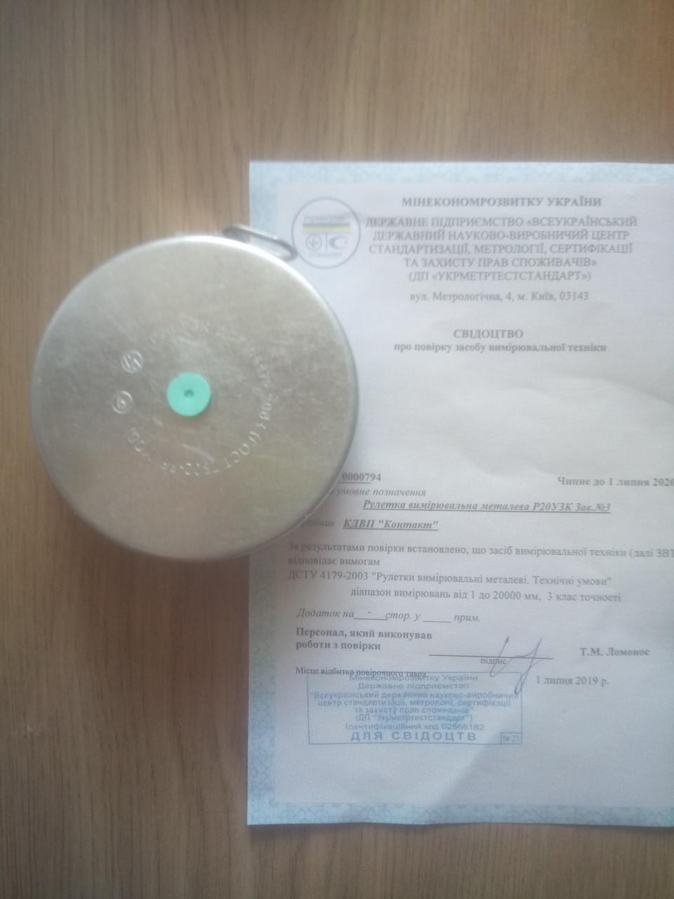 Рулетка измерительная  Р20УЗК , 3-го класса точности(возможна калибровка в УкрЦСМ).