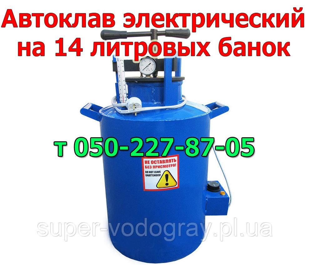 Автоклав электрический для домашнего консервирования (14 банок по 1 л, и 18 по 0,5 л)
