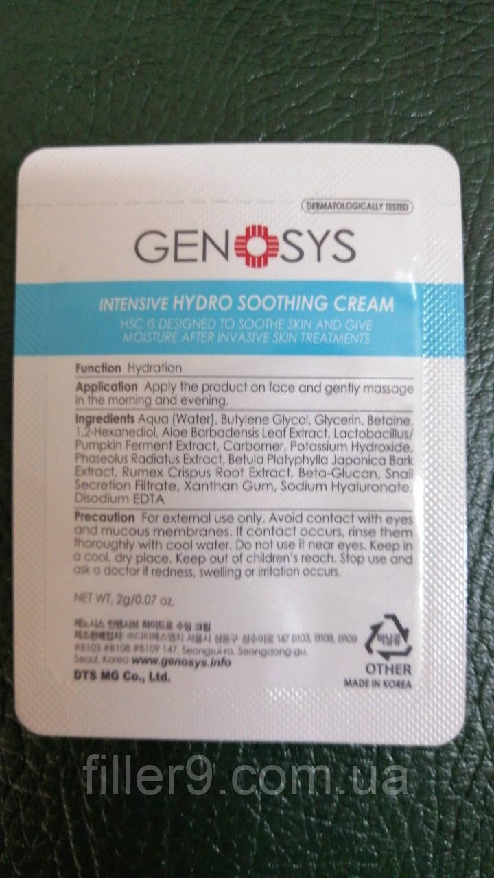 Пробник 2 мл Интенсивный увлажняющий крем Генозис Hydro Soothing Cream Genosys