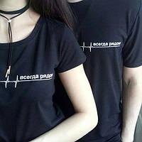 Парные футболки. Мужская и женская футболка. Всегда рядом